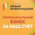 ЖК «Первый Зеленоградский»! Дом сдан